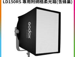神牛Godox LD150RS RGB LED面板燈 專用附網格柔光箱《含蜂巢》控光套件 柔光罩 格柵