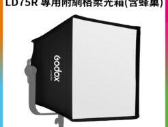 神牛Godox LD75R RGB LED面板燈 專用附網格柔光箱《含蜂巢》控光套件 柔光罩 格柵