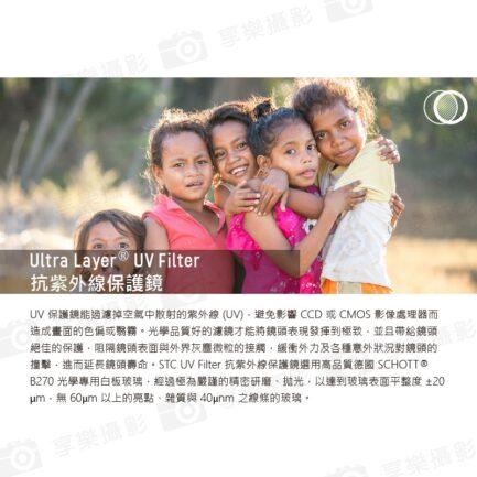 【STC】UltraLayer UV Filter/UV鏡/濾鏡/抗紫外線保護鏡 39mm 40.5mm 43mm 46mm