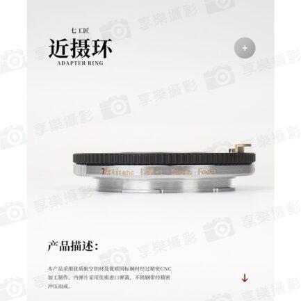 (客訂商品)七工匠7artisans LM Leica-M-Leica L S對焦式轉接環《近攝環》萊卡LM-L微距
