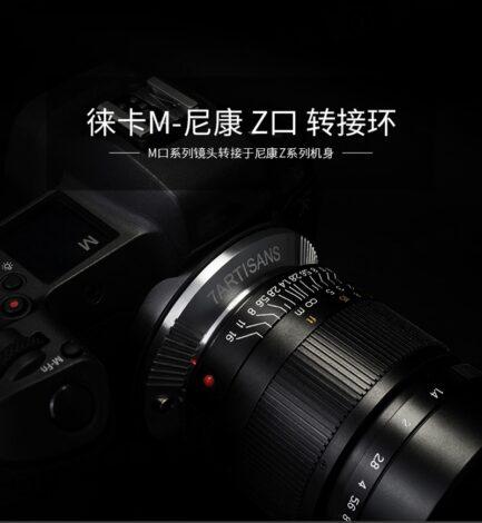 (客訂商品)七工匠7artisans LM Leica-M - Nikon Z NZ 對焦式轉接環《近攝環》萊卡LM-NZ微距 Z7 Z6 Z50 Z-fc