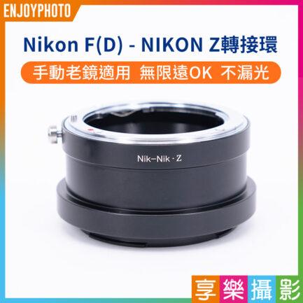 (客訂商品)Nikon F AI(s) D鏡-NIKON Z NZ全片幅微單眼轉接環 老鏡轉接環 全手動/無電子接點Z6 Z7 送後蓋