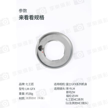 七工匠7artisans Leica M LM-富士 GFX M-GFX 中片幅 轉接環《手動對焦》100S 50R 50S