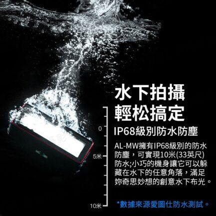 Aputure愛圖仕 Amaran 愛朦朧 AL-MW水行俠 防水LED燈《防水等級長達10米》水中攝影燈 補光燈 公司貨