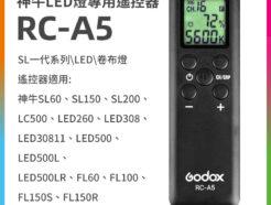 神牛Godox RC-A5 LED燈用遙控器 16頻道