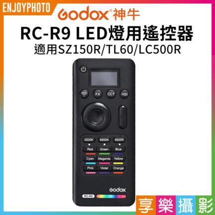 神牛Godox RC-R9 LED燈用遙控器 RGB色彩遙控 適用:SZ150R,TL60,LC500R