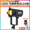 Aputure 愛圖仕光風暴LS60X 可調聚光燈《60W雙色溫》保榮卡口 支援手機App LED燈 持續燈 攝影燈 公司貨
