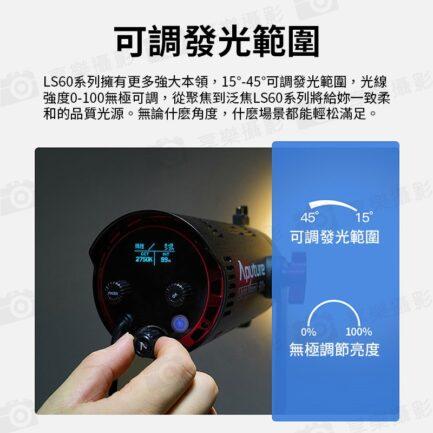 Aputure 愛圖仕光風暴LS60D 可調聚光燈《60W白光》支援手機App 保榮卡口 LED燈 持續燈 攝影燈 公司貨