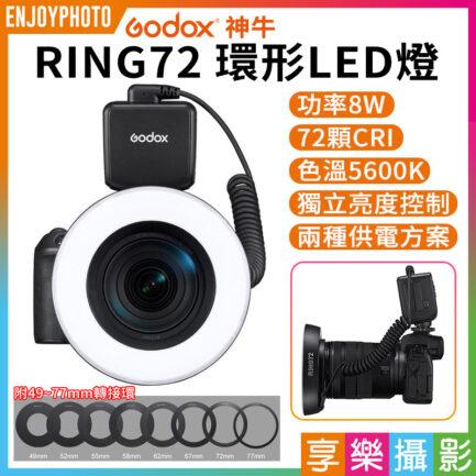 神牛Godox RING72 環形LED燈/生態微距燈 左右分光調整持續燈《8W白光》可鋰電池/AA電池供電/十檔調光
