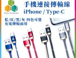 CZJ 高速金牛仔手機連接線 安卓版《USB TYPE-C專用》4色 鍍金接點 手機充電+傳輸