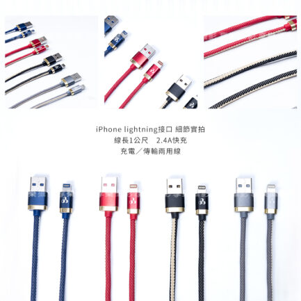 CZJ 高速金牛仔手機連接線 iPhone版《蘋果lightning專用》4色 鍍金接點 手機充電+傳輸