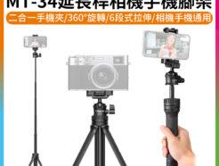 ulanzi MT-34延長桿相機手機腳架自拍桿《手機相機通用》萬向雲臺 球型雲台 冷靴手機夾 自拍棒 延長桿 三腳架
