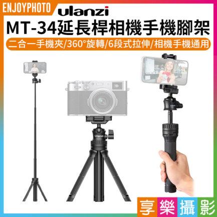 ulanzi MT-34延長桿相機手機腳架自拍桿《手機相機通用》26-81cm 球型雲台+手機自拍桿 自拍棒三腳架冷靴孔