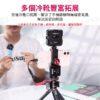 ULANZI ST-27 鋼鐵俠4代手機夾《1/4螺口*3+冷靴口*3》阿卡底板 arca 橫豎拍攝 Vlog/自拍/錄影/直播