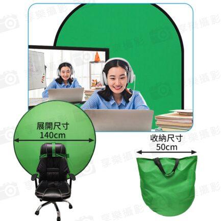 【隨身行動小綠幕-椅背款140cm】小綠直播摳圖綠幕、快速切換虛擬背景!輕便小綠幕 直播抖音神器.居家辦公