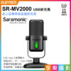 Saramonic SR-MV2000 專業級 直播麥克風 德國iF設計大獎 即插即用 無需聲卡 音樂製作 旁白錄製 可監聽