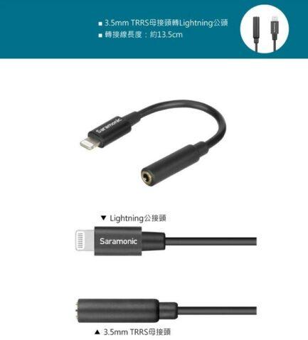 Saramonic SR-C2002 3.5mm轉Lightning音源轉接線 iOS設備