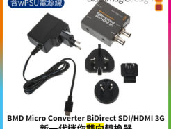 (客訂商品)Blackmagic BMD Micro Converter BiDirect SDI/HDMI 3G 新一代迷你雙向轉換器(有wPSU電源線) 音頻轉換器 富銘公司貨