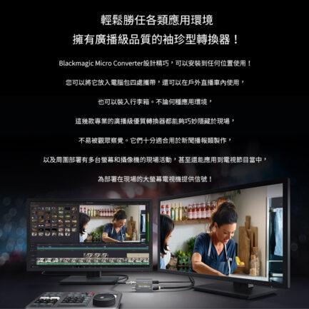 (客訂商品)Blackmagic BMD Micro Converter HDMI to SDI 3G 新一代迷你轉換器(含wPSU電源線) 音頻轉換器 富銘公司貨