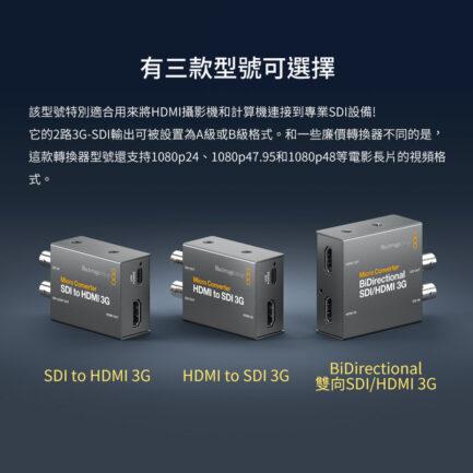 Blackmagic BMD Micro Converter HDMI to SDI 3G 新一代迷你轉換器 音頻轉換器 富銘公司貨