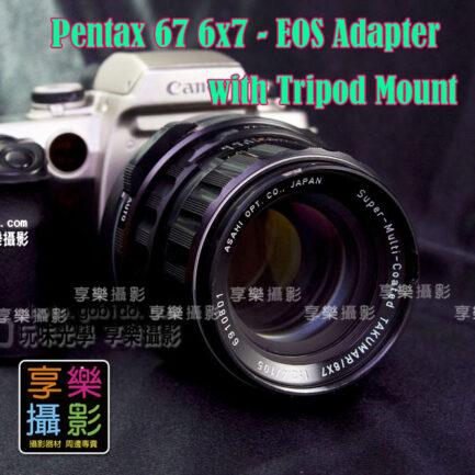 (客訂商品)Pentax 67 6x7 Takumar 轉接 Sony Nex E-mount 轉接環