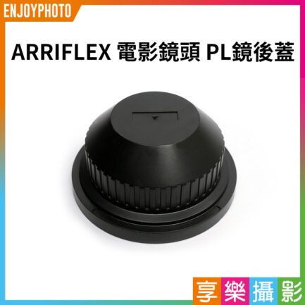ARRIFLEX【PL電影鏡頭 鏡頭後蓋/防塵蓋】電影鏡頭 電影機 適用COOKE ARRI