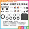 GODOX神牛 MF12-k2微距閃光燈《雙燈套組》USB Type-C充電 可搭配神牛XPro/X1/X2引閃器使用