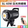 神牛GODOX SL-60W 白光持續燈《60W白光》LED攝影燈 補光燈 持續燈 無線遙控 保榮口 公司貨