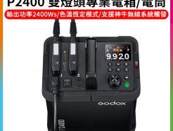 Godox神牛【P2400 雙燈頭專業電箱/電筒】 可調焦閃光燈 商業攝影|色溫穩定|超高速回電