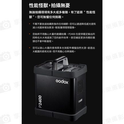 Godox神牛【P2400 雙燈頭專業電箱/電筒】 可調焦閃光燈 商業攝影 色溫穩定 超高速回電