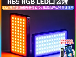 【Viltrox唯卓仕 Weeylite微徠 RB9 RGB LED口袋燈】12W 雙色溫 藍芽APP遙控 TYPE-C接口 保固一年