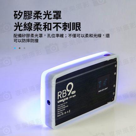 (預購中)【Viltrox唯卓仕 Weeylite微徠 RB9 RGB LED口袋燈】12W 雙色溫 藍芽APP遙控 TYPE-C接口 保固一年