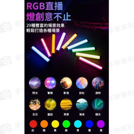 (預購中)【Viltrox唯卓仕 Weeylite微徠 K21 RGB 光棒LED燈】30cm 雙色溫 手機APP遙控 TYPE-C接口 1/4螺絲口 保固一年