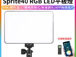 【Viltrox唯卓仕 Weeylite微徠 Sprite40 RGB LED平板燈】40W 雙色溫 藍芽APP遙控 保固一年 直播/視頻/抖音/攝影