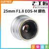 七工匠 25mm F1.8 EOS-M銀色《手動對焦》廣角鏡頭 Canon微單 M1 M2 M3 M5 M6 M10 M100 M50