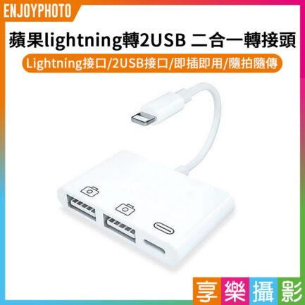 蘋果lightning轉USB 一轉三轉接頭(可邊充電邊用) 手機平板/iPhone/iPad/鍵盤滑鼠/麥克風K歌/相機傳輸 OT-44
