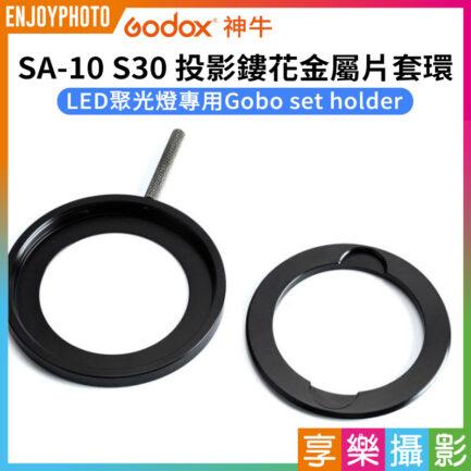 Godox神牛 SA-10 S30 投影鏤花金屬片套環《LED聚光燈專用》控光配件 適用S30 S60 SA-P SA-09