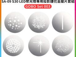 Godox神牛 SA-09 S30 LED聚光燈專用投影鏤花金屬片套組《GOBO Set 003》投影片 控光附件