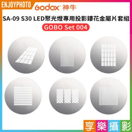 Godox神牛 SA-09 S30 LED聚光燈專用投影鏤花金屬片套組《GOBO Set 004》投影片 控光附件