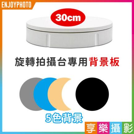 30cm旋轉拍攝台專用5色背景板(黑色+白色+灰色+黃色+藍色)