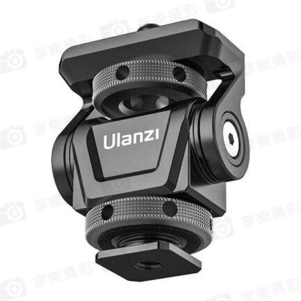Ulanzi U-150 可調阻尼 監看螢幕支架《阻尼俯仰調整水平旋轉·承重3KG》帶Arri定位插銷 冷靴 雲台 攝錄 外接螢幕