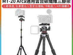 【ulanzi MT-20 Arca通用雲台碳纖維三腳架】26.5-71cm 全景雲台 球型雲台 冷靴 1/4螺孔 承重3kg