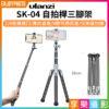 Ulanzi SK-04 自拍桿三腳架《中柱可快速分離當作自拍杆》8節可調高度 萬向雲臺 1/4螺口 Vlog/直播/自拍