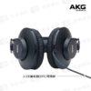 AKG K52監聽耳機《40mm喇叭單體》封閉式/全罩式耳機 錄音宅錄 3.5mm 音樂/遊戲/影音 平輸