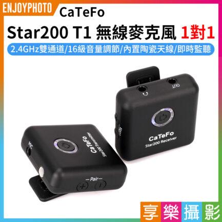CaTeFo Star200 T1無線麥克風《1對1》2.4G 收訊之王,陶瓷天線神助,打敗S牌,B牌,在WIFI多的地方也不易干擾!