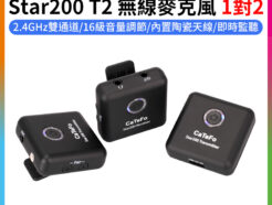 CaTeFo Star200 T2無線麥克風《1對2》2.4G 收訊之王,陶瓷天線神助,打敗S牌,B牌,在WIFI多的地方也不易干擾!