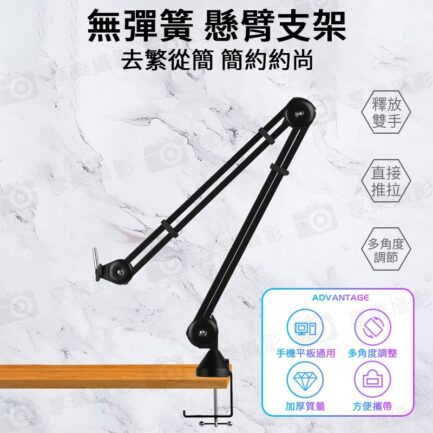 Rodeane 隱藏彈簧麥克風懸臂支架 104cm 桌上型麥克風架 麥克風支架 桌邊型懸臂支架 錄音室/直播 可伸縮 PSA1同款