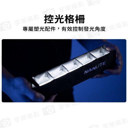【南冠/南光 PavoTube II 6C 專用網格】控光格柵 格柵罩
