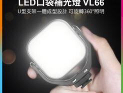 ulanzi VIJIM VL66 雙色溫LED口袋補光燈《360度旋轉補光》5W 2000mAh 直播燈/美光燈/LED燈