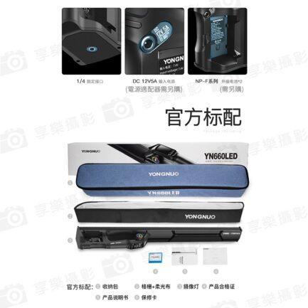 永諾 YN660 RGB全彩 LED光棒《45W·雙色溫》無線遙控/手機APP遙控 補光燈 手持棒燈 攝像燈